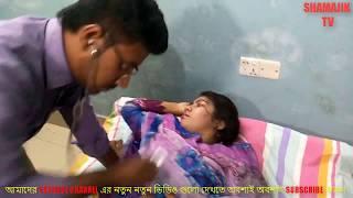 Download Video গোপন ক্যামেরায় ধারণকৃত ডাক্তার/রুগীর ভিডিও || Bangladeshi Vua Doctor(ARM MEDIA) MP3 3GP MP4