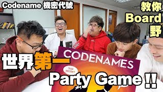 【教你Board野】世界第一 Party Game《Codename 機密代號》