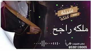 شيله ملكه عقد قران باسم راجح فقط شغل الشيله ولا جلس احد كلمات الشاعر ابو ليان