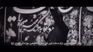 مترجم     الــعــشــق هـو الـمـشّـايـة     الرادود أمير كرمانشاهى     محرم 1441هـ