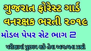Gujarat Forest Guard Van rakshak bharti 2019 Model Paper Part 2| ફોરેસ્ટ ગાર્ડ મોડેલ પેપર IMP