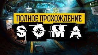 SOMA #9: Полное прохождение с веб-камерой(MJRamon погружается в глубины ужасающего и одновременно чарующего мира Soma. Здесь главнее вопросы морали и..., 2015-10-08T08:00:01.000Z)