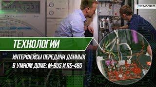 Интерфейсы передачи данных RS-485 и M-Bus: принципы работы, обзор возможностей