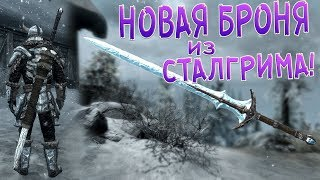 Skyrim mod: Новое сталгримовое снаряжение!