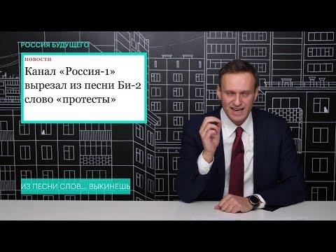 Из Песни БИ-2 слова Выкинули.  Алексей Навальный о цензуре на Российском ТВ