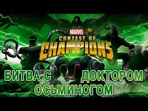 Marvel: Битва Чемпионов - Битва с Осьминогом. Кристалл Зелёного Гоблина (ios) #53