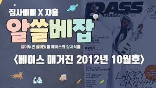 [알쓸베잡] 베이스 매거진 2012년 10월호