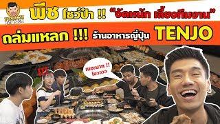 ep19-ปี2-พีชโชว์ป๋า-พาทีมงานบุกถล่ม-ร้านอาหารญี่ปุ่น-tenjo-peach-eat-laek