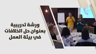 ورشة تدريبية بعنوان حل الخلافات في بيئة العمل