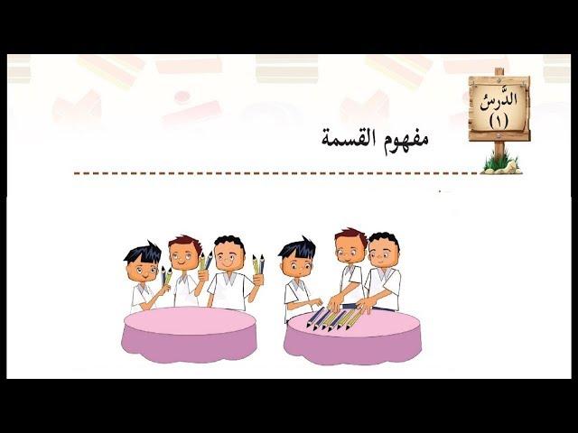 درس مفهوم القسمة + حل التدريبات| الصف الثاني|  الرياضيات| الوحدة الثامنة | الدرس الاول
