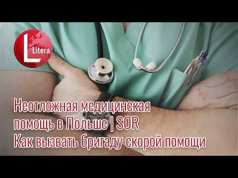 Неотложная медицинская помощь в Польше   SOR   Как вызвать бригаду скорой помощи