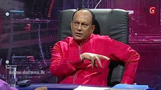360 with Lakshman Yapa Abeywardena ( 17-07-2017 ) Thumbnail