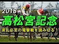 【競馬予想】2018 高松宮記念 鉄板軸馬と穴はこの馬!