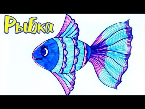 Уроки рисования. Как нарисовать симпатичную рыбку. How to draw a fish