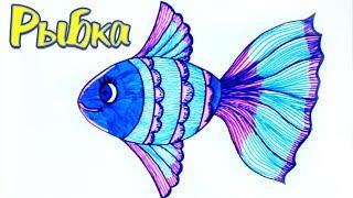 Уроки рисования. Как нарисовать симпатичную рыбку. How to draw a fish(Скачайте видео урок