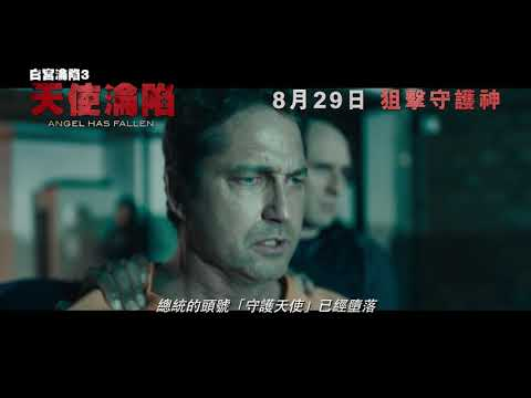 白宮淪陷3:天使淪陷 (Angel Has Fallen)電影預告