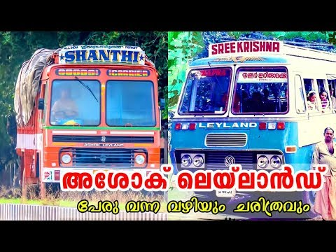 WATCH VIDEO : History of Ashok Leyland and A Dream of A