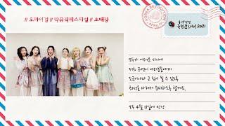 [오마이걸 온라인 초청장] 4.19혁명 국민문화제 20…