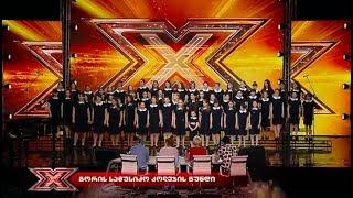 X     X Factor Goris Bavshvta Gundi