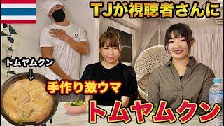 【タイ料理】視聴者さんにTJ手作りトムヤムクンを食べていただきました。