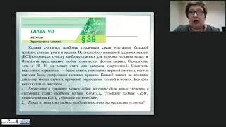 Использование компетентностно-ориентированных заданий на уроках химии на основном уровне обучения.Ч2