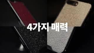 루이벨 우주케이스 브랜드 영상
