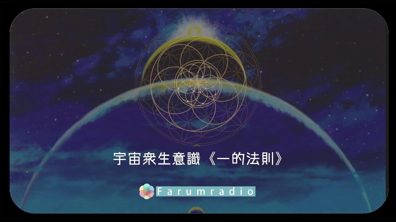 《花冧Recall》011 - Prism of Lyra 地球種族編年史 | 宇宙衆生意識《一 ...