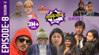Sakkigoni | Comedy Serial | Season 2 | Episode-8 | Arjun Ghimire, Kumar Kattel, Sagar Lamsal, Hari