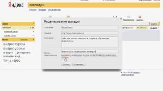 Метки в Яндекс.Закладках (4/7)