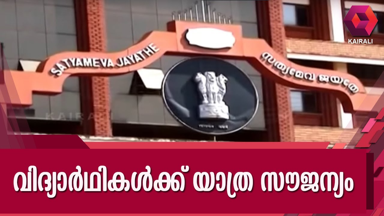All Students Shoud Be Availed Free Travel: HC To KSRTC