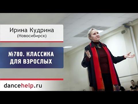 взрослые знакомства новосибирск