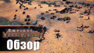 Empires of the Undergrowth - Обзор (ранний доступ)