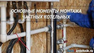 видео Требования к котельной в частном доме: особенности проектирования твердотопливной и газовой котельной