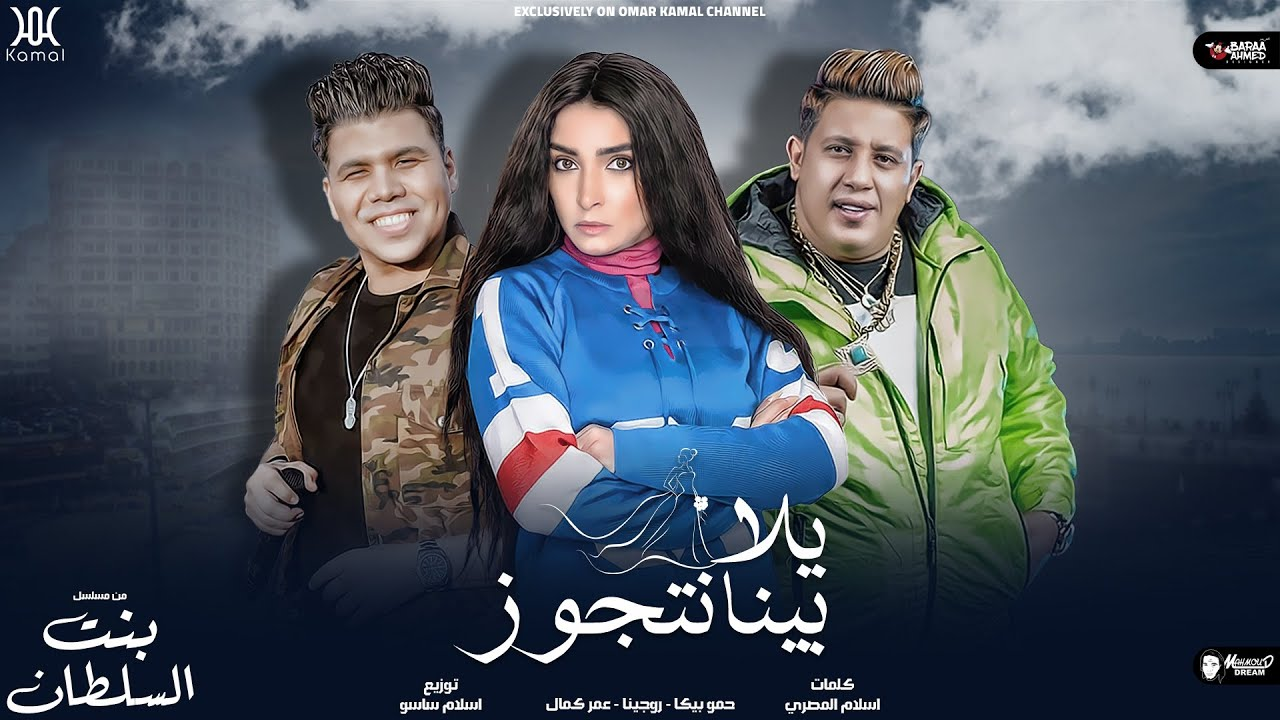 يلا بينا نتجوز - عمر كمال وحمو بيكا | من مسلسل بنت السلطان