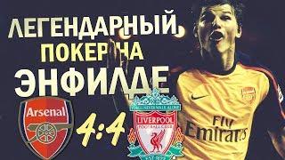 ЛЕГЕНДАРНЫЙ ПОКЕР АРШАВИНА!Арсенал - Ливерпуль 4:4 ОБЗОР МАТЧА HD.2009