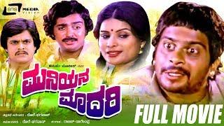 Muniyana Madari -- ಮುನಿಯನ ಮಾದರಿ   Kannada Full Movie  FEAT. Shankarnag, Kokila Mohan