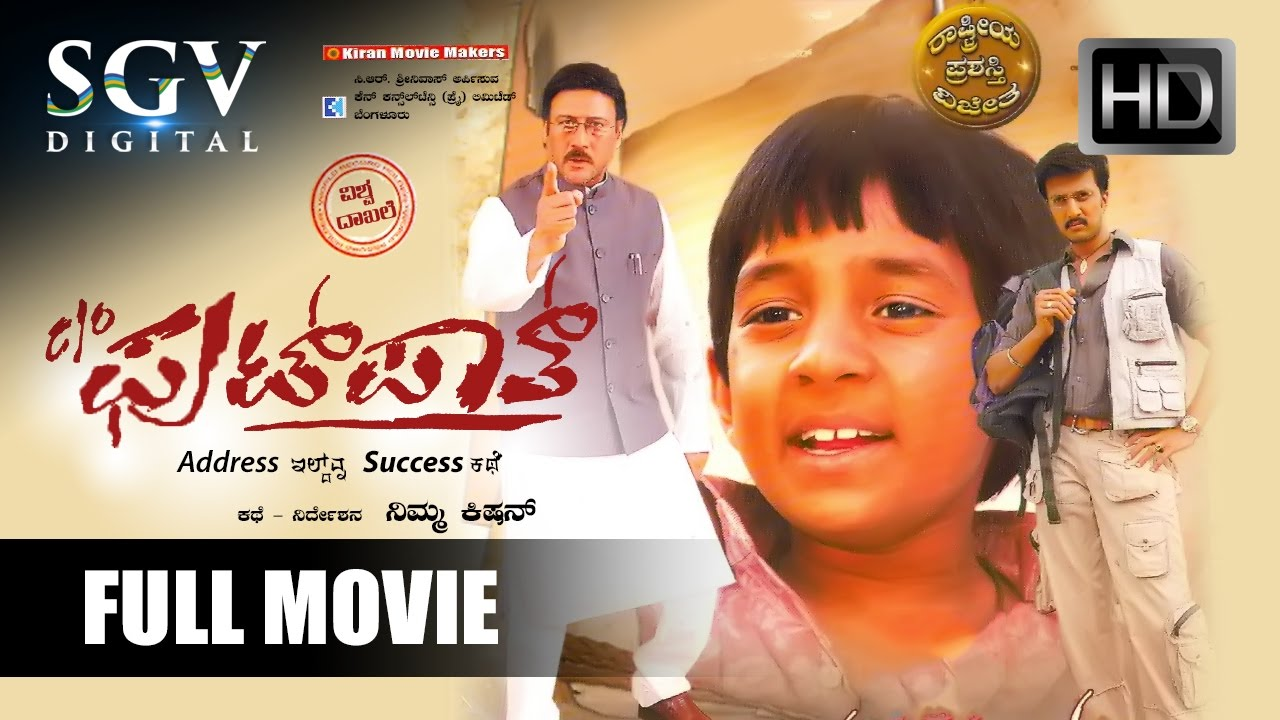 Download Master Kishan Kannada Movies Full | Care Of Footpath Kannada Full Movie | Kannada Movies