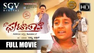 Master Kishan Kannada Movies Full | Care Of Footpath Kannada Full Movie | Kannada Movies