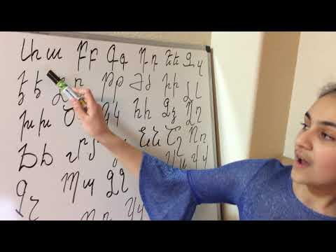 Learn The Armenian Alphabet. Lesson 1
