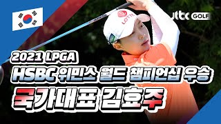 LPGA를 넘어 도쿄로! 대한민국 국가대표 김효주!|2021 HSBC 위민스 월드 챔피언십 에브리샷