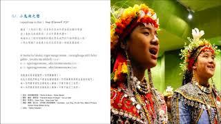 《茂林國小魯凱歌謠隊-小鬼湖之戀(thné Na Apepelengane)☆ Song Of Farewell》