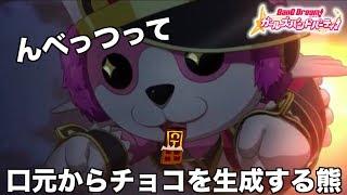 【バレンタイン】口元からチョコレートを生成する奥沢美咲 w w w【バンドリ!ガルパ】#244