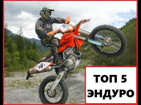 ✅ ТОП - 5 Эндуро для новичков.