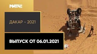 «Дакар - 2021». Выпуск от 06.01.2021