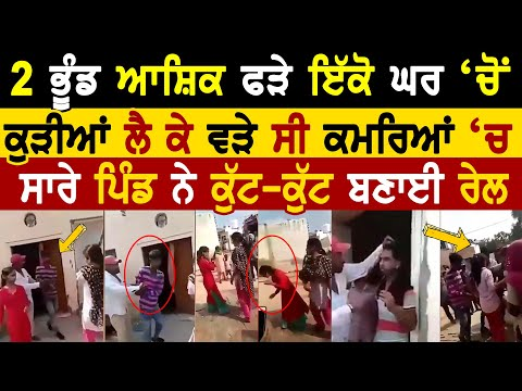 ਪ੍ਰੇਮੀ ਜੋੜੇ ਦਾ Kutapa | Viral Video | Boyfriend | Girlfriend | Punjab Lover | Rangla Tv