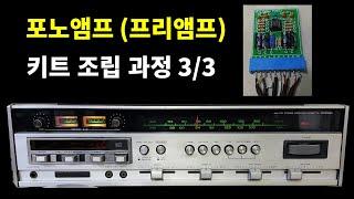 포노앰프 제작 3/3 (테스트 및 IC 교체 후 평가)