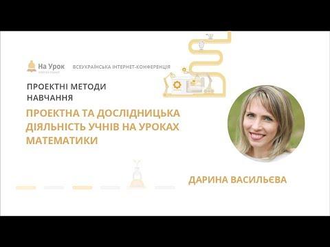 Дарина Васильєва. Проектна та дослідницька діяльність учнів на уроках математики