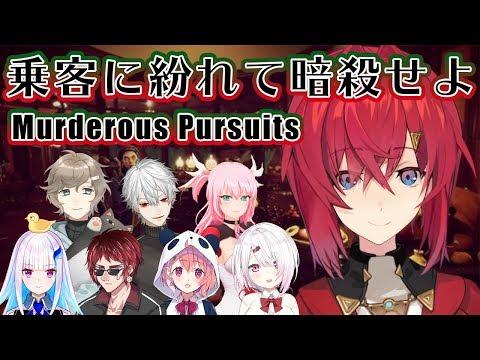 【Murderous Pursuits】乗客にまぎれて暗殺せよ in 豪華客船【アンジュ・カトリーナ/にじさんじ】