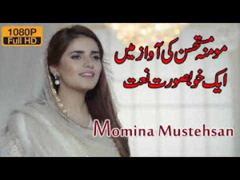 Momina Mustehsan Naat | Maula Ya Salli Wa Sallim