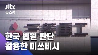 일본 기업 손들어줬던 한국 법원…그걸 활용한 미쓰비시 / JTBC 뉴스룸